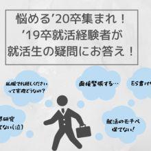悩める'20卒集まれ!'19卒就活経験者が就活生の疑問にお答え!