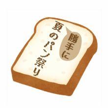 勝手に夏のパン祭り