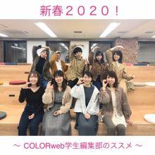 きっとあなたも加入したくなる。新春2020!~COLORweb学生編集部のススメ~