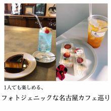 1人でも楽しめる、フォトジェニックな名古屋カフェ巡り