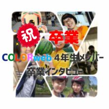 祝!卒業~COLORweb 4年生メンバー卒業インタビュー~