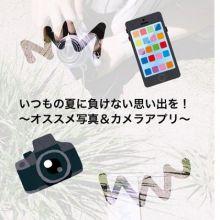 いつもの夏に負けない思い出を!~みーたんのオススメ写真&カメラアプリ~
