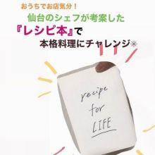 おうちでお店気分!仙台のシェフが考案したレシピ本で本格料理にチャレンジ!