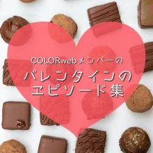 COLORwebメンバーの胸キュン?!バレンタインのエピソード集!!
