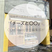 仙台チーズスイーツ専門店「チーズと〇〇」にCOLORweb学生編集部が行ってみた!
