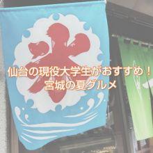 仙台の現役大学生がおすすめ!宮城の夏グルメ