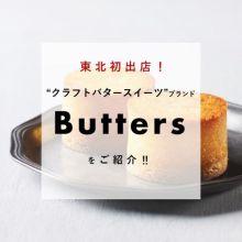 """【東北初出店】話題の""""クラフトバタースイーツ""""ブランド「Butters」をご紹介!"""