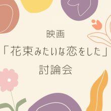 映画「花束みたいな恋をした」討論会 ~COLORwebメンバー編~