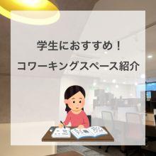 学生におすすめ!仙台のコワーキングスペース紹介
