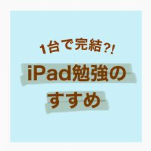【大学生必見】一台で完結?!iPad勉強のすすめ