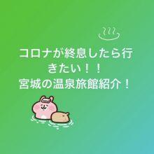 コロナが終息したら行きたい!!  宮城の温泉旅館紹介!(COLORwebメンバー激選)