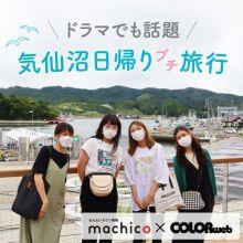 machico編集部と行く!ドラマでも話題の気仙沼日帰りプチ旅行【後編】
