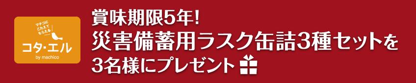 【コタ・エル】賞味期限5年!災害備蓄用ラスク缶詰3種セットを3名様にプレゼント