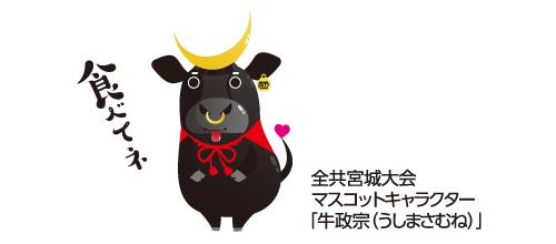 全共宮城大会マスコットキャラクター「牛政宗(うしまさむね)」