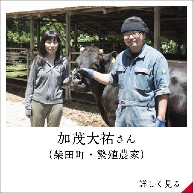 加茂大祐さん(柴田町・繁殖農家)