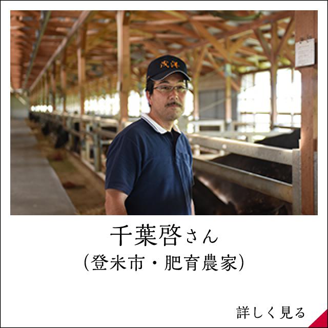 千葉啓さん(登米市・肥育農家)
