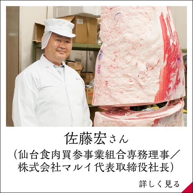 佐藤宏さん(仙台食肉買参事業組合専務理事/株式会社マルイ代表取締役社長)