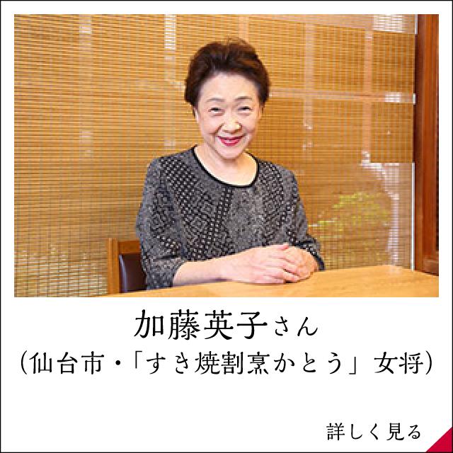 加藤英子さん(仙台市・「すき焼割烹かとう」女将)