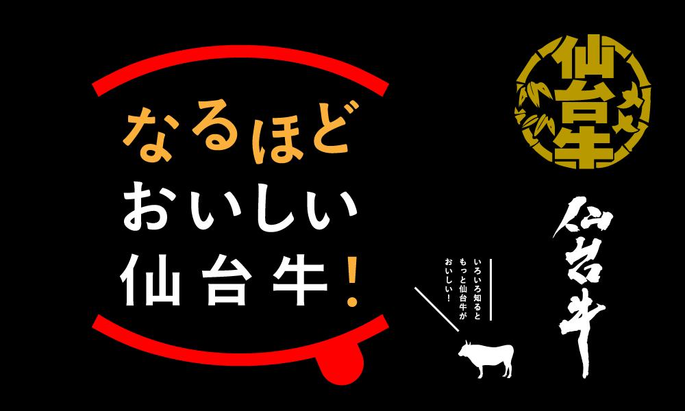 なるほどおいしい仙台牛!