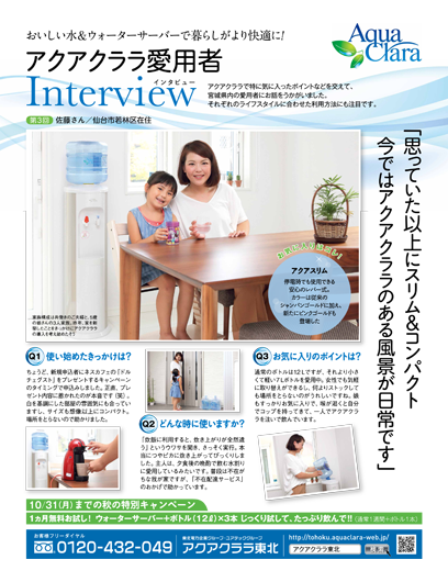 S-style10月号掲載誌面