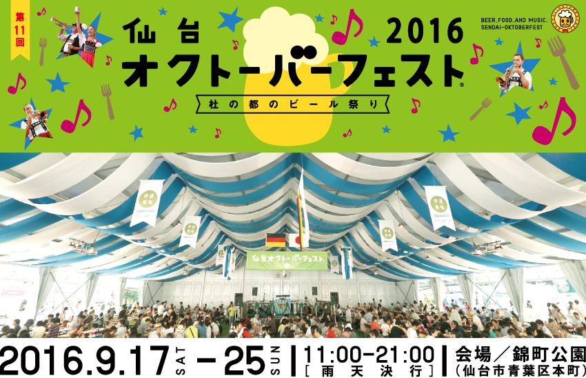 杜の都のビール祭り 「仙台オクトーバーフェスト2016」