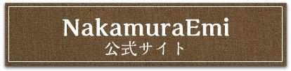 NakamuraEmi公式サイト