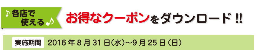 【machicoでお得】お得なクーポンをダウンロード!![実施期間]2016年8月31日(水)〜9月25日(日)