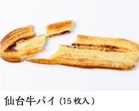 仙台牛パイ(15枚入)