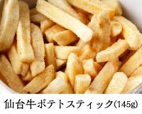 仙台牛ポテトスティック(145g)