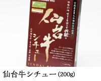 仙台牛シチュー(200g)