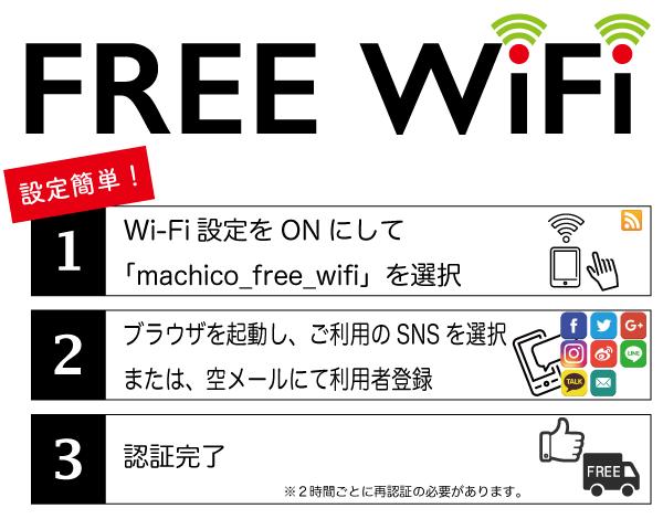 FREE WiFi 設定方法