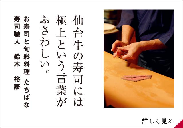 「仙台牛の寿司には極上という言葉がふさわしい。」お寿司と旬彩料理 たちばな 寿司職人 鈴木 裕康