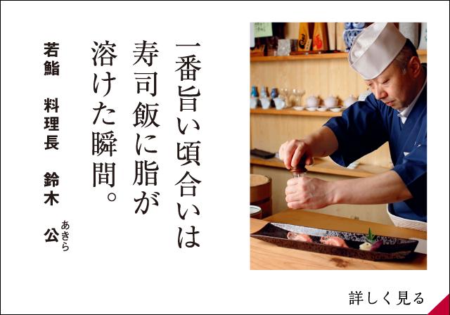 「一番旨い頃合いは寿司飯に脂が溶けた瞬間。」若鮨 料理長 鈴木 公