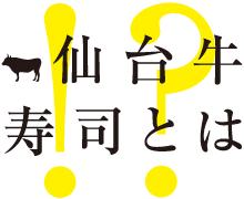 仙台牛寿司とは