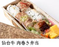 仙台牛 肉巻き弁当