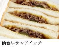 仙台牛サンドイッチ