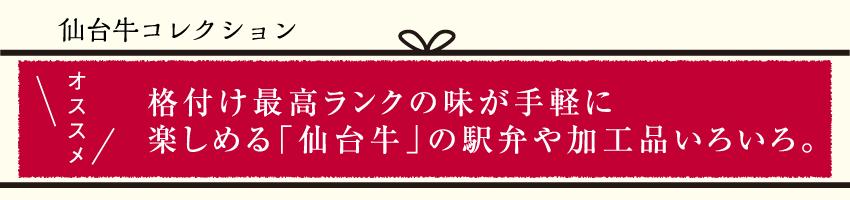 [オススメ]格付け最高ランクの味が手軽に楽しめる「仙台牛」の駅弁や加工品いろいろ。