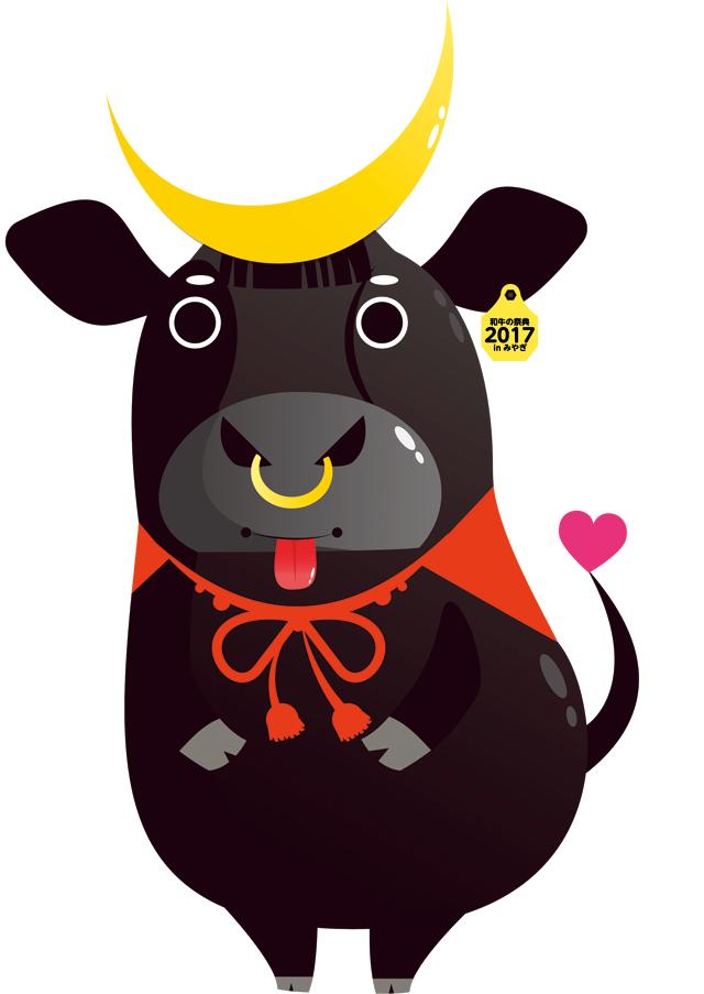 第11回 全国和牛能力共進会宮城大会 マスコットキャラクター 「牛政宗」