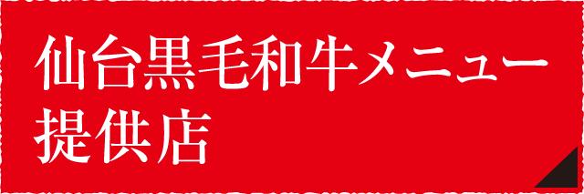 仙台黒毛和牛メニュー提供店