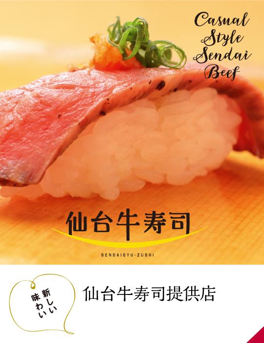 仙台牛寿司提供店