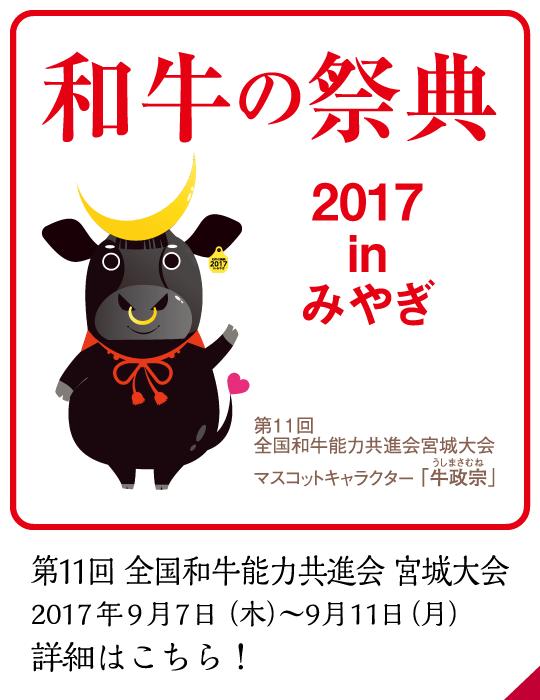 和牛の祭典2017 in みやぎ
