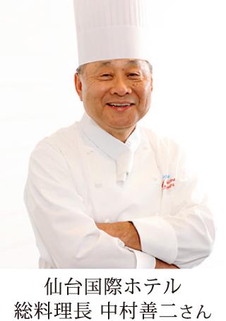仙台国際ホテル 総料理長 中村善二さん