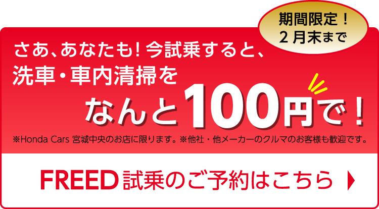 [2月末まで期間限定!]「さあ、あなたも!今試乗すると洗車・車内清掃を、なんと100円で!」FREED試乗のご予約はこちら▶