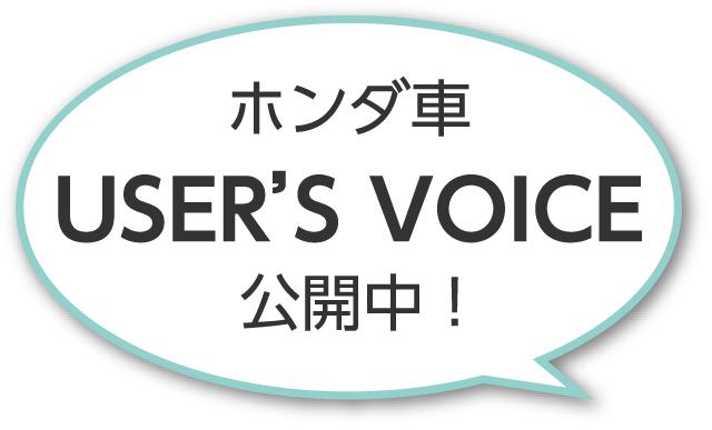 ホンダ車USER'S VOICE公開中!