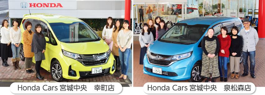 「Honda Cars宮城中央 幸町店」「Honda Cars宮城中央 泉松森店」