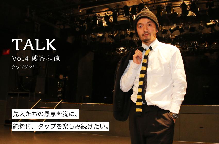 TALK Vol.2小宮山雄飛(ホフディラン)ミュージシャン「やりたいことは、とにかく突き詰める。好きを極めた先に、プロとしての仕事があると思う。」