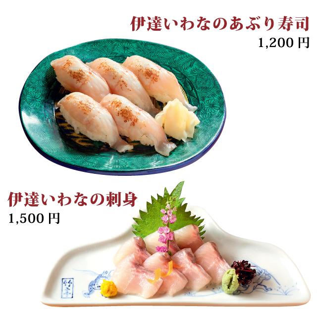 伊達いわなのあぶり寿司 1,200円、伊達いわなの刺身 1,500円