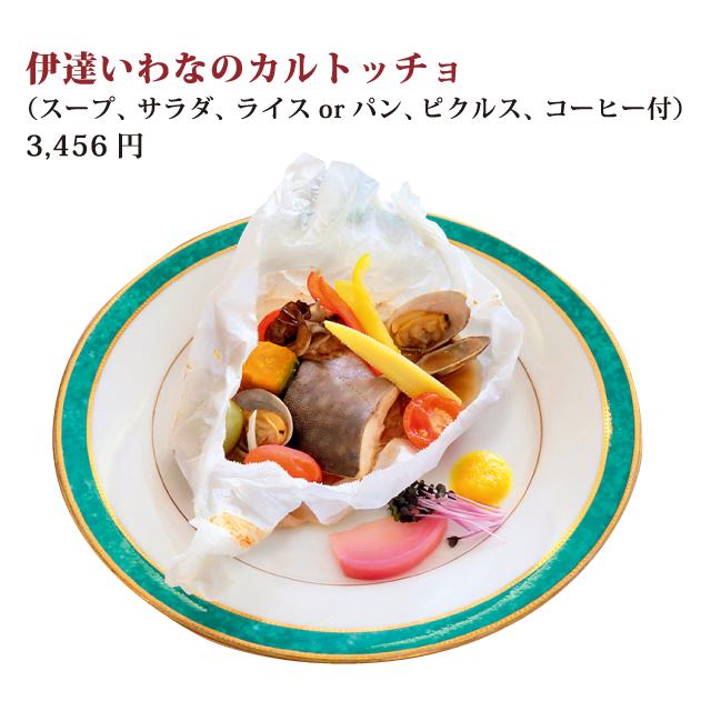 伊達いわなのカルトッチョ(スープ、サラダ、ライスorパン、 ピクルス、コーヒー付) 3,456円