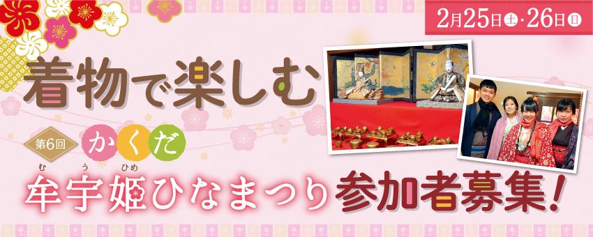 着物で楽しむ〜かくだ牟宇姫(むうひめ)ひなまつり〜参加者募集!