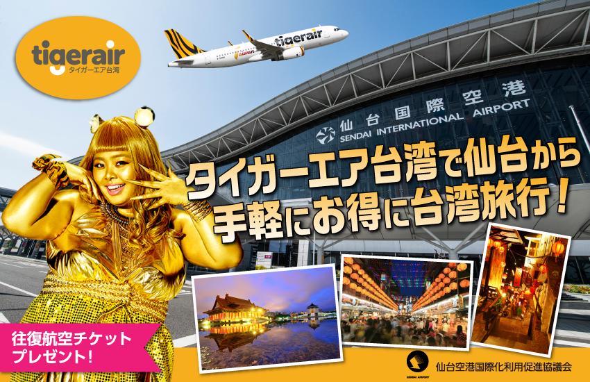 タイガーエア台湾で仙台から手軽にお得に台湾旅行![往復航空チケットプレゼント!]